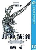 封神演義 13 (ジャンプコミックスDIGITAL)