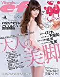 ビタミンef (エフ) Vol.3 2013年8月号