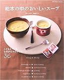 絵本の中のおいしいスープ—こどもとつくるものがたりのレシピ36 (INFOREST MOOK)