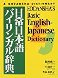 Kodansha's Basic English-Japanese Dictionary (4770024711) by Makino, Seiichi