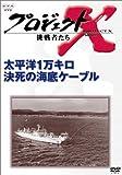 プロジェクトX 挑戦者たち 第VI期 太平洋1万キロ 決死の海底ケーブル [DVD]