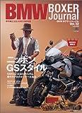 BMWボクサージャーナル (Vol.12) (エイムック (733))