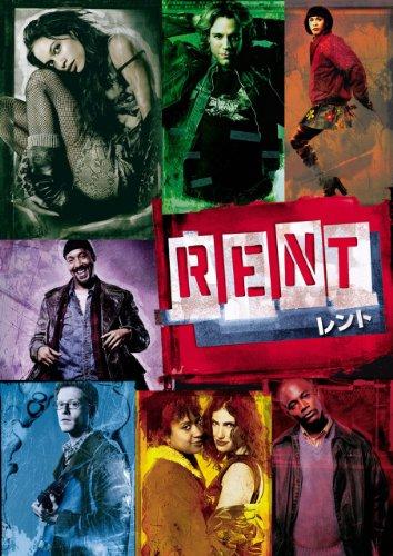 RENT/レント [DVD]