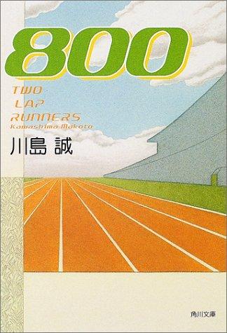800 (角川文庫)