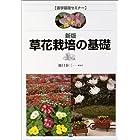 草花栽培の基礎 (農学基礎セミナー)