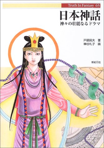 日本神話―神々の壮麗なるドラマ (Truth In Fantasy)
