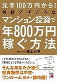 元手100万円から!  気軽で手ごろなマンション投資で年800万円稼ぐ方法 (Asuka business & language book)