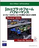 Javaプラットフォームパフォーマンス―コードレベルのチューニングと開発プロセスへの統合 (The Java Series)