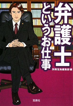 弁護士というお仕事 (宝島SUGOI文庫 A へ 1-43)