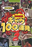 吉本新喜劇 ギャグ100連発 2(野望編)-スペシャル版- [DVD]