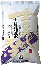 Rice Niigata Prefecture Uonuma rice Uonuma auspicious music Koshihikari 5kg 2014 annual production