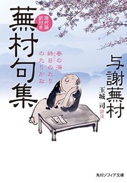 蕪村句集 現代語訳付き (角川ソフィア文庫)