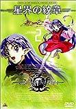 星界の紋章 VOL.2 [DVD]