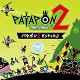 パタポン2 オリジナル・サウンドトラック