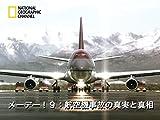 メーデー!9:航空機事故の真実と真相 (吹替版)