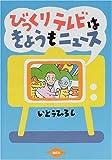びっくりテレビはきょうもニュース [単行本] / いとう ひろし (著); 偕成社 (刊)