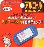 アルコール体質試験パッチ 3枚
