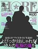 MORE(モア) 増刊 2017年 1 月号 [雑誌]