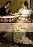 公爵シルヴェスターの憂い (MIRA文庫)
