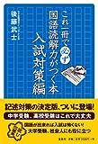 これ一冊で必ず国語読解力がつく本 入試対策編