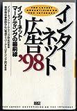 インターネット広告〈'98〉インターネット・マーケティングの最前線