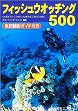 フィッシュウオッチング500—魚別撮影ガイド付き