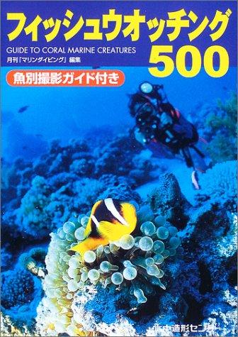 フィッシュウオッチング500―魚別撮影ガイド付き
