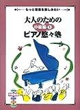 もっと音楽を楽しみたい 大人のためのピアノ悠々塾 中級編 1 [楽譜] / 浅間佳世子, 桜田直子 (著); ヤマハミュージックメディア (刊)