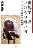 世界で一番いのちの短い国—シエラレオネの国境なき医師団(山本 敏晴)