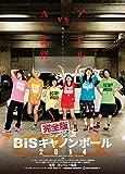 完全版 BiSキャノンボール 2014 [DVD]