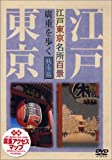 江戸東京名所百景廣重を歩く 秋・冬篇[DVD] (3)