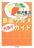 B級グルメ大当りガイド (ちくま文庫)