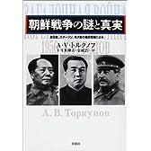 朝鮮戦争の謎と真実―金日成、スターリン、毛沢東の機密電報による