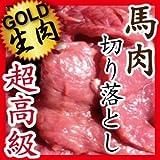 犬用 生肉 馬肉 切り落とし 1kg(1kg×1袋 )生食・冷凍 犬 手作りご飯 手作りごはん 無添加 国産 低カロリー ヘルシー ダイエット