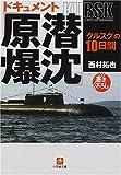 ドキュメント「原潜爆沈」―「クルスク」の10日間 (小学館文庫)