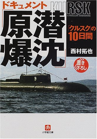 突き抜ける悦び。   潜水艦暮らし