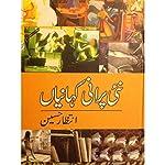 Nai Purani Kahanian [Urdu Edition] | Intizar Hussain