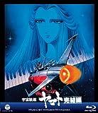 Image de Yamato - Mv Series Kanketsu Hen (Remaster) [Japan BD] COXC-1079