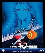 「宇宙戦艦ヤマト 完結編」ミュージックビデオがBD/DVDで復刻