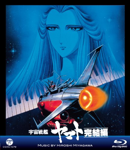 MV SERIES(ミュージックビデオ シリーズ)宇宙戦艦ヤマト 完結編【Blu-ray】