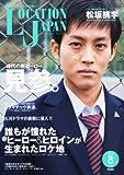 LOCATION JAPAN (ロケーション ジャパン) 2012年 08月号 [雑誌]
