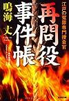 再問役事件帳―江戸の冤罪専門捜査官 (光文社時代小説文庫)