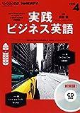 NHK CD ラジオ 実践ビジネス英語 2016年4月号