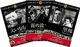 999名作映画DVD3枚パック 望郷/大いなる幻影/霧の波止場 【DVD】HOP-021