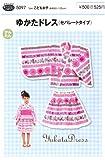 サン・プランニング フィットパターン・サン  ゆかたドレス セパレートタイプ (こども女子身長90~125㎝) 5097
