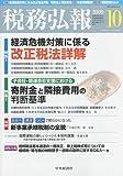 税務弘報 2009年 10月号 [雑誌]