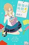 勉強の時間 (マーガレットコミックス)