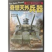 奇想天外兵器―NEW EDITION