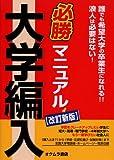 大学編入必勝マニュアル