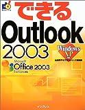 できるOutlook2003―WindowsXP対応 (できるシリーズ)